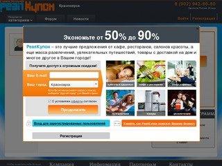 РЕАЛКУПОН - Покупай Выгодно! Самые лучшие предложения в городе Красноярск