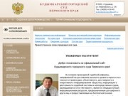 Официальный сайт Кудымкарского городского суда Пермского края