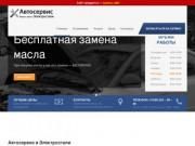 Автосервис в Электростали, ремонт автомобиля в Электростали