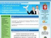 Среднеуральская городская территориальная избирательная комиссия