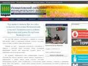 Администрация сельского поселения Исмаиловский сельсовет муниципального района Дюртюлинский район
