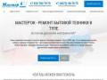 Ремонт посудомоечной машины Krona. Цены на сайте. (Россия, Нижегородская область, Нижний Новгород)