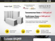 Газосиликатные блоки в Кирове. Цена от производителя. Продажа и доставка напрямую с завода