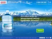 Доставка чистой питьевой воды на дом и офис, бутилированная и структурированная вода Аляска в Киеве