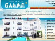 Судак Отдых 2018 | Олимп | Отели и гостиницы Судака | Отдых в Крыму | Забронировать номер