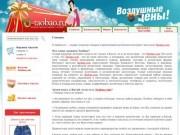Интернет-магазином  | Taobao | продажа одежды и обуви | заказ товара в Приморском крае