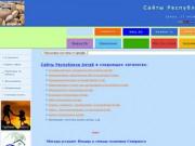 Каталог всех сайтов Республики Алтай
