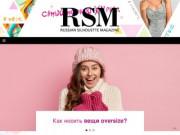Интернет-журнал модный. Интересный форум (Россия, Нижегородская область, Нижний Новгород)
