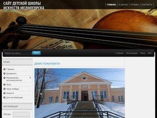 Сайт детской школы искусств Медногорска