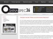 Интернет-магазин «Шины для спецтехники в Воронеже»