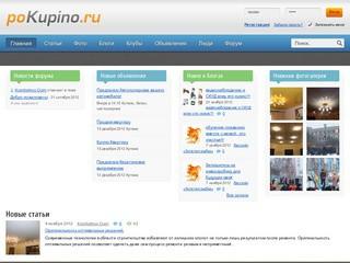Pokupino.ru