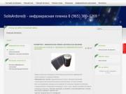 Tеплый пол - инфракрасная пленка система Solis Ardore® 8 (985) 289-6416 (Москва)