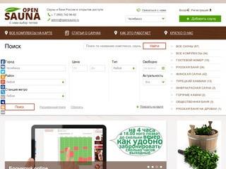 OpenSauna.ru – Сауны и бани России в открытом доступе