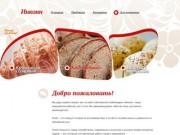 """Хлебопекарня """"ИНКОНН"""" - производитель хлеба и хлебобулочных изделий (Рязанская область, г. Рязань) Фирменные торговые точки, опт"""