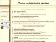 Литературная критика :: Теория и история русской литературной критики