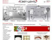 """Интернет магазин """"Свет-Центр"""" - люстры больших и стандартных размеров, светильники, настольные лампы, торшеры, а также уличные светильники (Москва, тел. [495] 726-23-70)"""