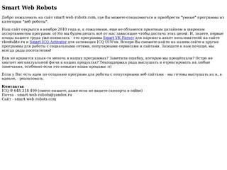 Smart Web Robots
