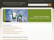 Сайт мусульман г. Комсомольск-на-Амуре