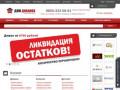 Domdivanov30.ru — Интернет-магазин мебели по низкой цене в Астрахани - Дом Диванов