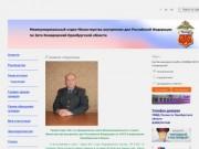 МЕЖМУНИЦИПАЛЬНЫЙ ОТДЕЛ МИНИСТЕРСТВА ВНУТРЕННИХ ДЕЛ РОССИЙСКОЙ ФЕДЕРАЦИИ ПО ЗАТО КОМАРОВСКИЙ