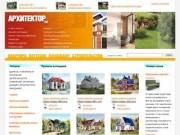Arkhitektor.ru - квартира, котедж, ландшафт, строительство