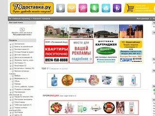 Интернет-магазин 79ДОСТАВКА.ру - Товары без наценки с доставкой по Биробиджану