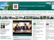 Муниципальный район Устюженский, официальный сайт