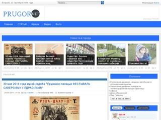 PRUGOR.NET - Пружаны Город (Развлекательный Портал)