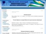 Уфимский колледж библиотечного дела и массовых коммуникаций - Официальный сайт