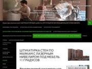 Штукатурные работы в Санкт-Петербурге (выполняем штукатурные работы машинным способом, штукатурка стен, штукатурка потолка, штукатурка откосов) г. Санкт-Петербург, тел. +7(921)640-31-49