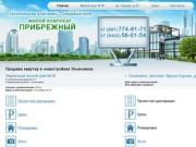 Продажа квартир в новостройках Ульяновска - Строительная компания Спецмашстрой