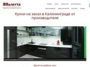 Валетта - мебель - производство мебели на заказ по индивидуальным проектам. (Россия, Калининградская область, Калининград)