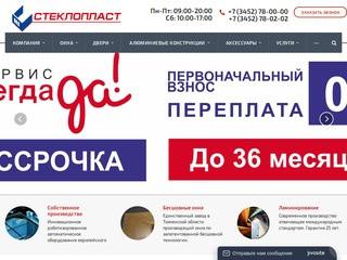 Созданная в 2002 году компания «Стеклопласт» за время своего существования  стала одним из ведущих производителей светопрозрачных конструкций на рынке Тюмени и всей Тюменской области. (Россия, Тюменская область, Тюмень)
