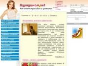 """""""Дурнушкам.net"""" - как стать красивой и успешной"""
