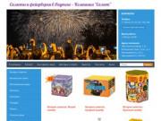 """Cалюты и фейерверки в Якутске — Компания """"Салют"""""""