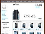 """OOO """"Гаджет Систем""""  - интернет-магазин техники Apple в Тюмени (Тюменская область, г. Тюмень, ул.Республики, д.211, офис 607А (Пунк выдачи товара), тел. +7 (3452) 585928)"""