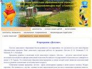 Детский сад №117 общеразвивающего вида г. Сыктывкара