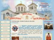 Абхазская Православная церковь (Официальный сайт Православных верующих Республики Абхазия под редакцией информационного отдела секретариата АПЦ)