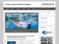 Катера и лодки Quintrex в Самаре  