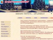 """Дом отдыха"""" Снежинские СОКОЛЬНИКИ"""" располагается недалеко от г"""