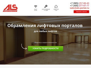 Компания АЛС  производит и монтирует  обрамления лифтовых порталов