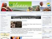 Справочно-информационный портал города Учалы (Учалы и Учалинский район) новости, форум, объявления