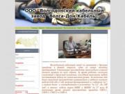 """ООО """"Волгодонский кабельный завод """"Волга-Дон-Кабель"""""""