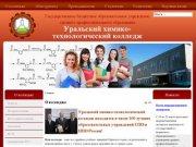 О колледже - Уральский химико-технологический колледж