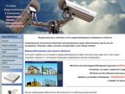 установка продажа ремонт систем видеонаблюдениея (Россия, Кемеровская область, Кемерово)