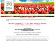 """""""Парк-Декор"""" - тюльпаны в Тюмени (г. Тюмень, ул. Федюнинского, 43 ТК """"Орион"""" (отдельная входная группа с правого торца здания), тел. +7 (3452) 500 433)"""