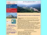 Сайт села Курджиново www.курджиново.рф