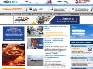 Aviaport.ru
