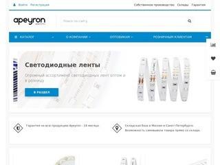 Apeyron Electrics - это торгово-производственная компания, занимающаяся производством светодиодной техники. (Россия, Архангельская область, Северодвинск)
