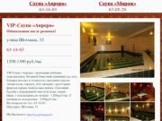 VIP-Cауна Аврора